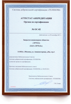 Accreditation Certificate of the telecom system